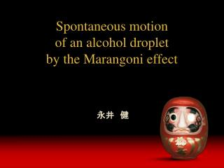 Spontaneous motion  of an alcohol droplet  by the Marangoni effect