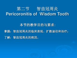 第二节      智齿冠周炎    Pericoronitis of  Wisdom Tooth