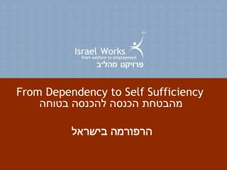 From Dependency to Self Sufficiency