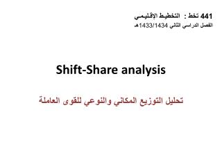 Shift-Share analysis