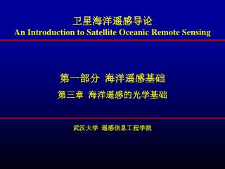 卫星海洋遥感导论 An Introduction to Satellite Oceanic Remote Sensing