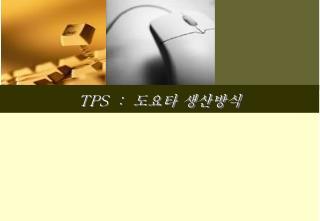 TPS  :   도요타 생산방식