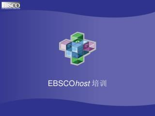 EBSCO host 培训