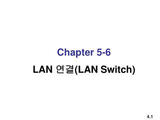 Chapter  5-6 LAN  연결 (LAN Switch)