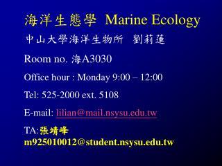 海洋生態學   Marine Ecology