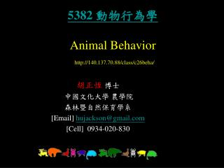 5382  動物行為學 Animal Behavior 140.137.70.88/class/c26beha/