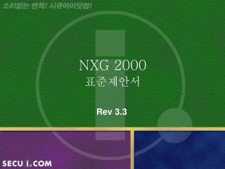 NXG 2000 표준제안서