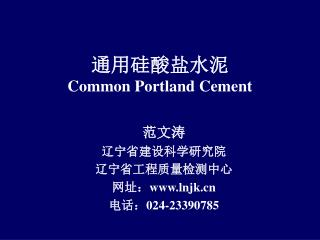 通用硅酸盐水泥 Common Portland Cement