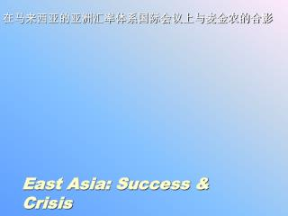 East Asia: Success & Crisis