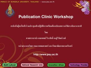 Publication Clinic Workshop