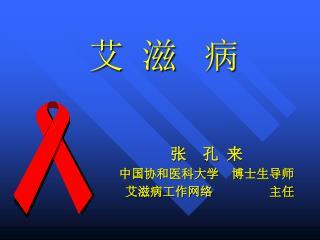 艾  滋   病