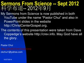 Sermons From Science -- Sept 2012 科学布道 -- 2012 年 9 月