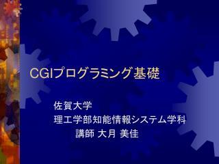 CGI プログラミング基礎