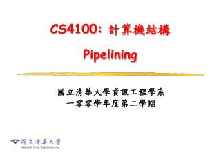 CS4100:  計算機結構 Pipelining