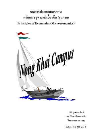 เอกสารประกอบการสอน หลักเศรษฐศาสตร์เบื้องต้น (จุลภาค) Principles of Economics (Microeconomics)