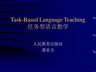 Task-Based Language Teaching 任务型语言教学