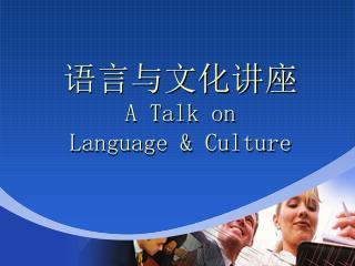 语言与文化讲座  A Talk on  Language & Culture