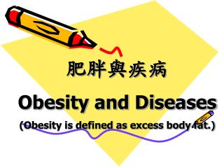 肥胖與疾病 Obesity and Diseases (Obesity is defined as excess body fat.)