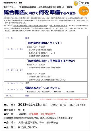■日 時:  2013 年 11 月 12 日(火) 14:00 ~ 16:00 ( 13:45  受付開始) ■参加費: 無 料