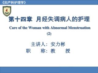 第十四章  月经失调病人的护理 Care of the Woman with Abnormal Menstruation (2)