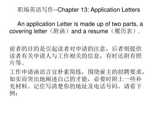 职场英语写作 --Chapter 13: Application Letters
