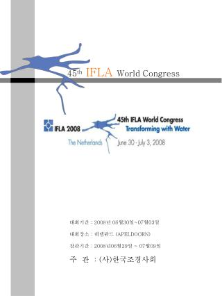 45 th IFLA World Congress