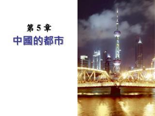 中國的都市