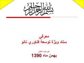 معرفي ستاد ويژة توسعة فناوري نانو علي محمد سلطاني بهمن ماه 1390
