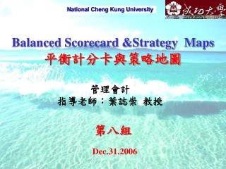Balanced Scorecard &Strategy  Maps 平衡計分卡與策略地圖