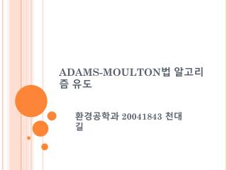 ADAMS-MOULTON 법 알고리즘 유도