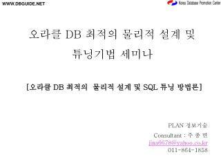 PLAN  정보기술  Consultant :  주 종 면 jina6678@yahoo.co.kr 011-864-1858