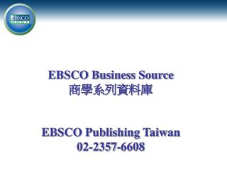 EBSCO Business Source  商學系列資料庫 EBSCO Publishing Taiwan 02-2357-6608