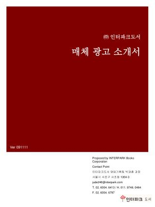 Proposed by INTERPARK Books Corporation Contact Point 인터파크도서 영업기획팀 박경훈 과장 서울시 서초구 서초동  1304-3