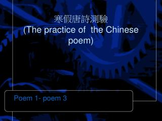 寒假唐詩測驗 (The practice of  the Chinese poem)
