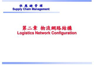 第二章 物流網路結構 Logistics Network Configuration