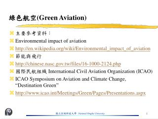 綠色航空 (Green Aviation)