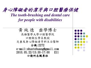 身心障礙者的潔牙與口腔醫療保健 The tooth-brushing and dental care  for people with disabilities
