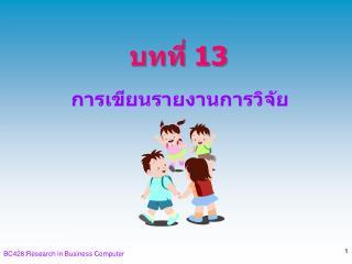 บทที่ 13