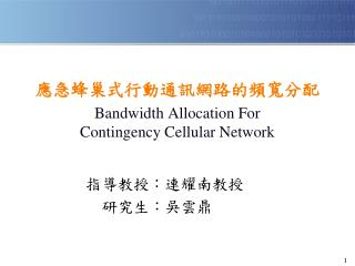 應急蜂巢式行動通訊網路的頻寬分配 Bandwidth Allocation For              Contingency Cellular Network