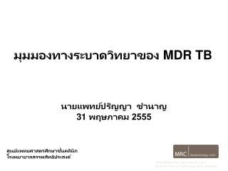 มุมมองทางระบาดวิทยาของ MDR TB