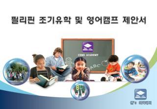 CEMS ACADEMY  소개