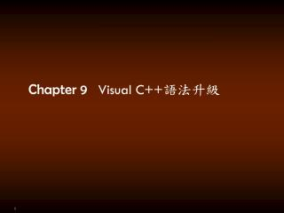 Chapter 9   Visual C++ 語法升級