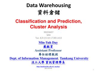 Data Warehousing 資料倉儲