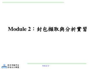 Module 2 : 封包擷取與分析實習