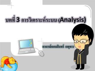 บทที่  3  การวิเคราะห์ระบบ ( Analysis)