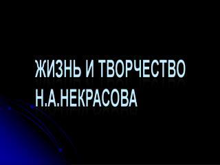 necrosov