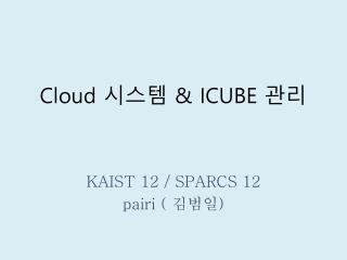 Cloud 시스템 & ICUBE 관리