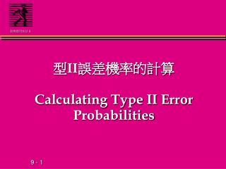 型 II 誤差機率的計算 Calculating Type II Error Probabilities