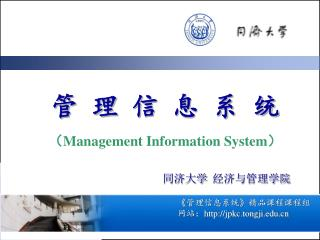 管 理 信 息 系 统 ( Management Information System )