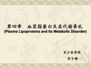 第四章  血浆脂蛋白及其代谢紊乱 (Plasma Lipoproteins and Its Metabolic Disorder)